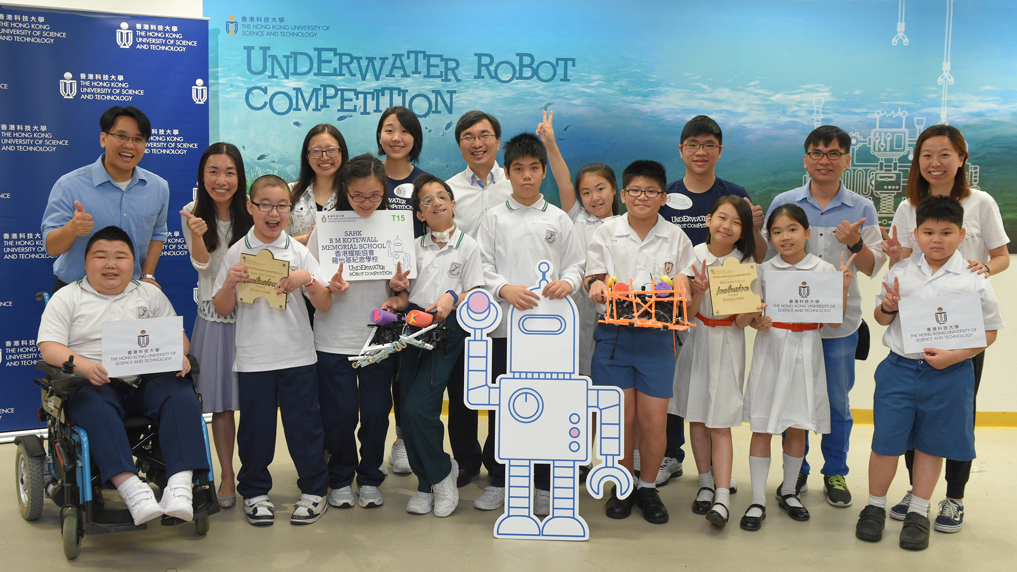 HKUST Underwater Robot Competition