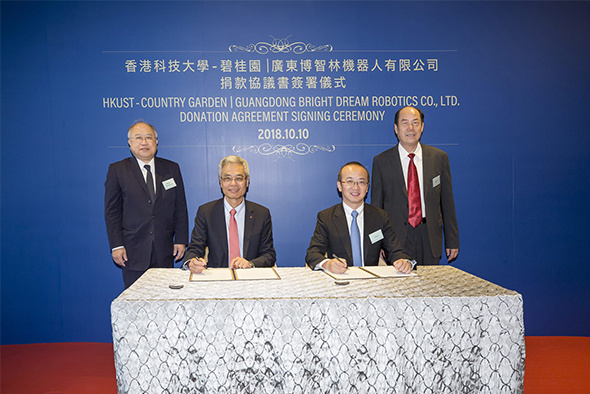 HKUST President Prof. Wei SHYY (second left) and Vice President of Country Garden & President of Guangdong Bright Dream Robotics Mr. SHEN Gang (second right), sign the donation agreement.