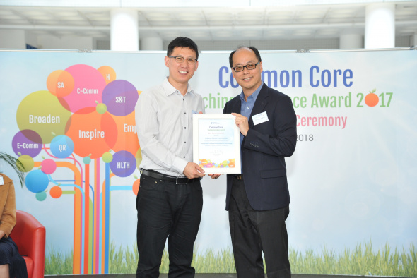 Prof Marshal Liu (left) was presented the Honorary Mention by Prof Roger Cheng, Associate Provost for Teaching and Learning at the Common Core Teaching Excellence Award 2017 Presentation Ceremony on May 14, 2018.