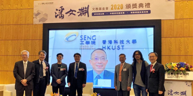 Prof. Tim Cheng (fourth from right) joined the award presentation ceremony held in Taiwan via video conferencing.