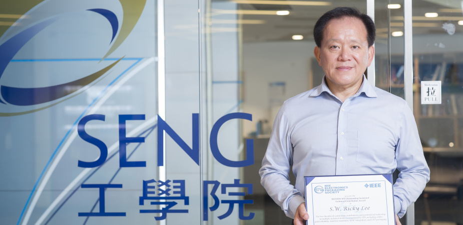 Prof. Ricky LEE said the award is very meaningful to him because it recognizes his cumulative technical contributions to the electronics packaging community in the past two decades.