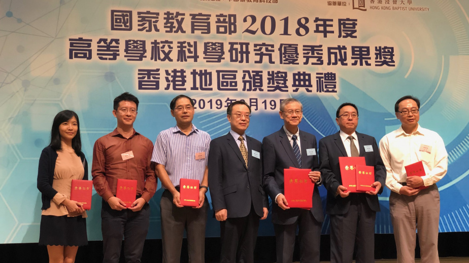 (From right) Prof. Vincent LAU and Prof. Lionel NI received the prizes at the award presentation ceremony on June 19, 2019.