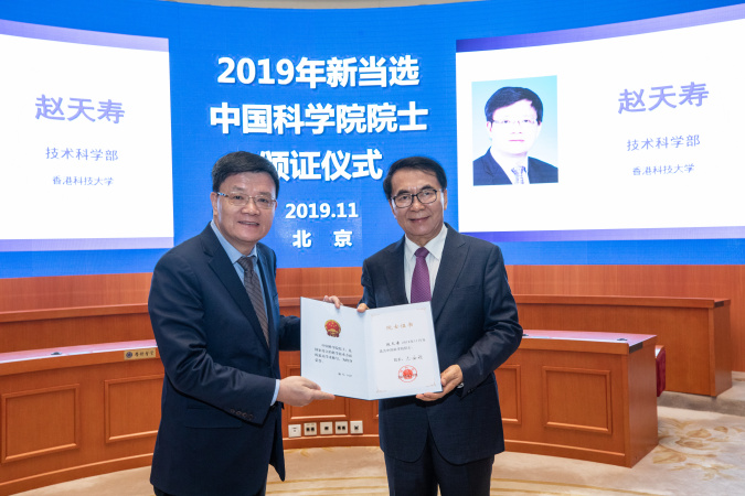 President of the Chinese Academy of Sciences Prof. Bai Chunli (right) presents the academician certificate to Prof. ZHAO Tianshou.