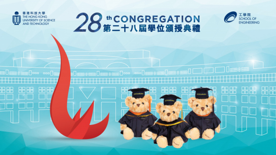 HKUST 28th Congregation - School of Engineering Sessions