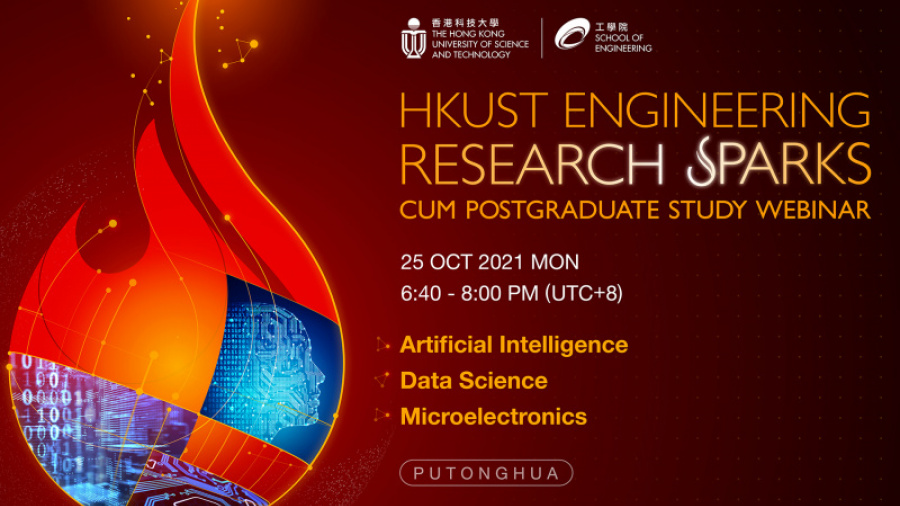 HKUST Engineering Research Sparks cum Postgraduate Study Webinar - Artificial Intelligence, Data Science, Microelectronics