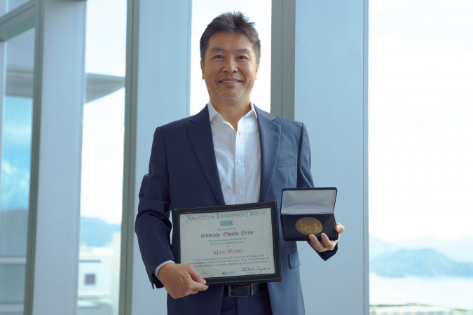 Prof. Man Wong was honored with the 2021 Slottow-Owaki Prize for his outstanding contributions to the education of graduate and undergraduate students in display electronics.