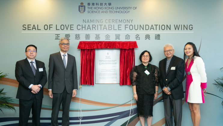 (From right) Ms. Dee Dee Chan, Director of the Seal of Love Charitable Foundation, Mr. Lawrence Chan, Founder of the Foundation and his wife Mrs. Lillian Chan, HKUST President Prof. Wei Shyy, and HKUST Provost Prof. Lionel Ni officiate the naming ceremony.